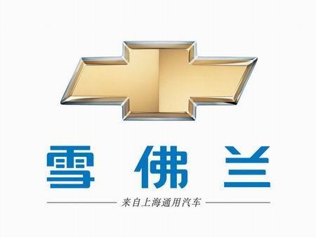 上海通用雪佛兰