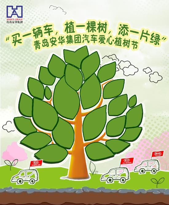 植树的童儿童画