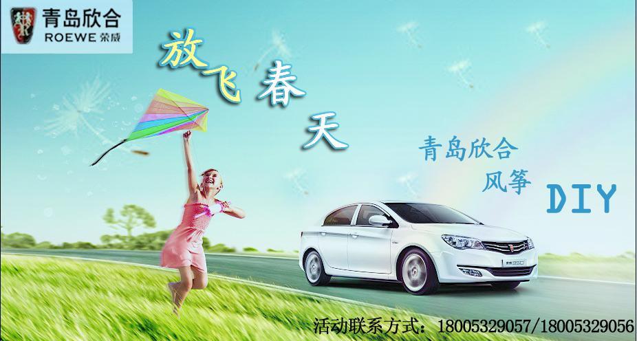 公司新闻 - 正文   活动主题:青岛欣合荣威首届风筝彩绘节 活动时间