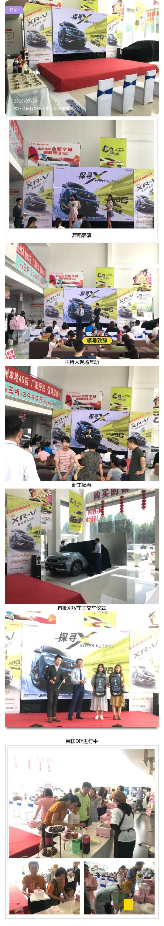 7月20日胶州弘德行XRV新车活动上市完美收官