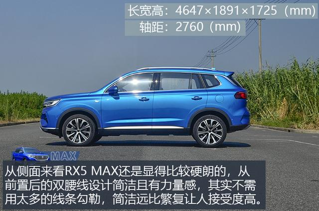家用车也可以运动起来 荣威RX5 MAX了解一下