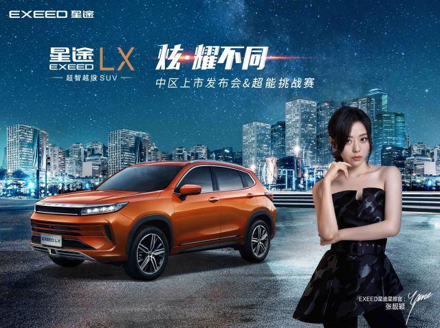 中国又出高端品牌广东移动号码选号SUV,星途LX究竟怎么样?